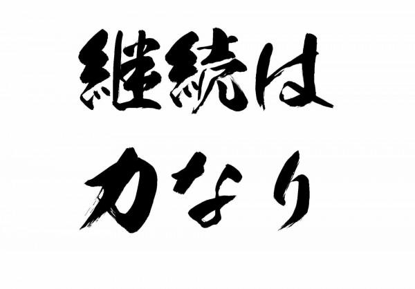継続は力なりを実践してきた人に学ぶ11人の言葉